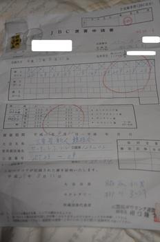 DSC_3497.JPG